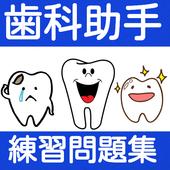 歯科助手 検定試験 練習問題 歯医者で働く、ママが育児と両立 icon