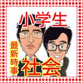 小学生 社会(しゃかい)最新時事ニュースで中学受験やN検にも icon
