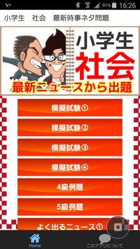 小学生 社会(しゃかい)最新時事ニュースで中学受験やN検にも apk screenshot