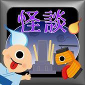 日本の怪談集ゾクゾクする怖い話が満載 icon