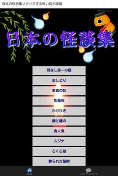日本の怪談集ゾクゾクする怖い話が満載 apk screenshot