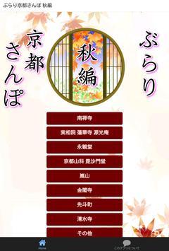 ぶらり京都さんぽ 秋編 poster