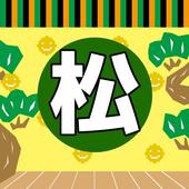 アニメクイズforおそ松さん大人になった松野家の6つ子 icon