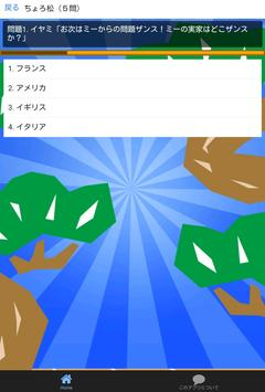 アニメクイズforおそ松さん大人になった松野家の6つ子 apk screenshot