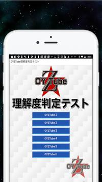 OYZTube理解度判定テスト30問 poster