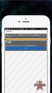 OYZTube理解度判定テスト30問 apk screenshot