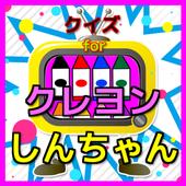 クイズ for クレヨンしんちゃん icon