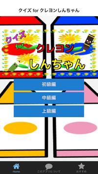 クイズ for クレヨンしんちゃん poster