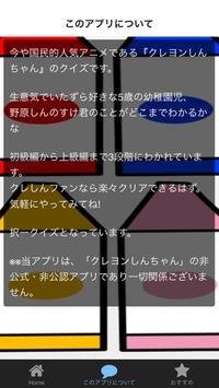 クイズ for クレヨンしんちゃん apk screenshot