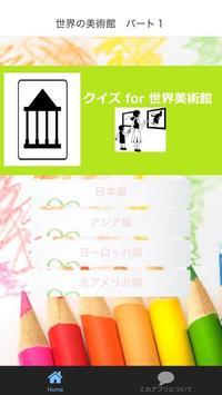 クイズ for 世界美術館 パート1 poster