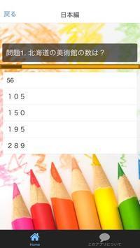 クイズ for 世界美術館 パート1 screenshot 2