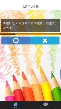 クイズ for 世界美術館 パート1 screenshot 3