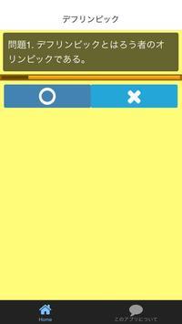 オリンピッククイズ apk screenshot