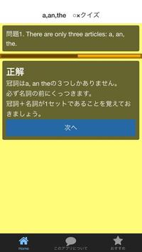 Article Quiz (冠詞クイズ) screenshot 2
