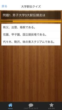 駅伝クイズ apk screenshot
