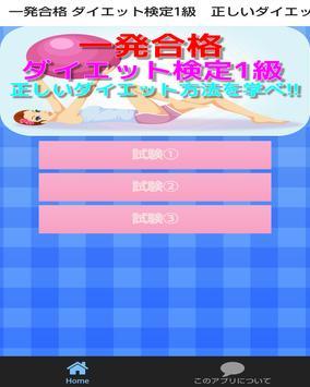 一発合格 ダイエット検定1級 正しいダイエット方法を学べ!! poster