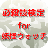 必殺技検定 for 妖怪ウォッチ icon