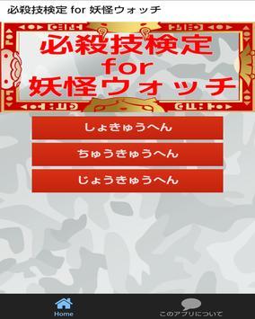 必殺技検定 for 妖怪ウォッチ poster
