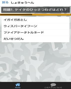 必殺技検定 for 妖怪ウォッチ apk screenshot
