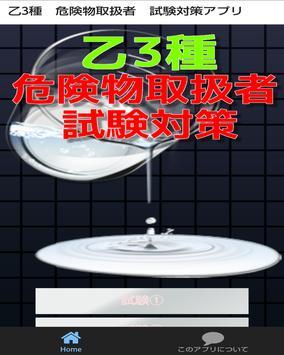 乙3種 危険物取扱者 試験対策アプリ poster