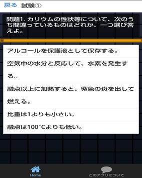 乙3種 危険物取扱者 試験対策アプリ screenshot 1