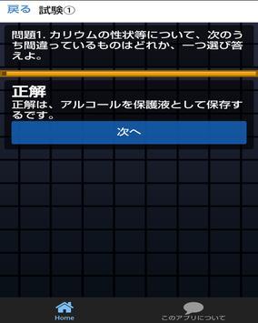 乙3種 危険物取扱者 試験対策アプリ screenshot 4