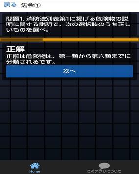 乙4種 危険物取扱者 試験対策アプリ screenshot 11