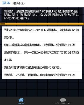 乙4種 危険物取扱者 試験対策アプリ screenshot 1