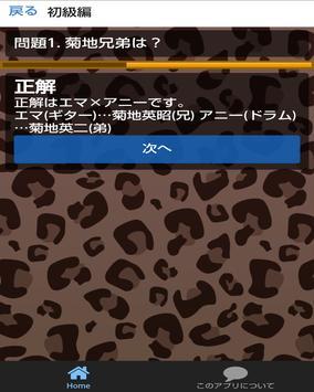 ファン検定 for イエモン apk screenshot