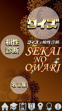 相性診断&クイズ for 世界の終わり~セカオワ検定~ poster