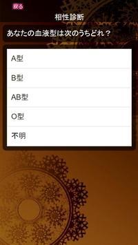 相性診断&クイズ for 世界の終わり~セカオワ検定~ screenshot 11