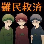難民救済診断forおそ松さん icon