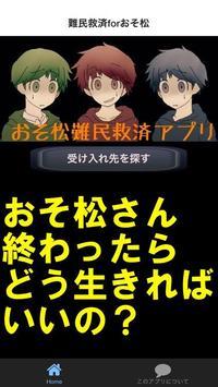 難民救済診断forおそ松さん poster