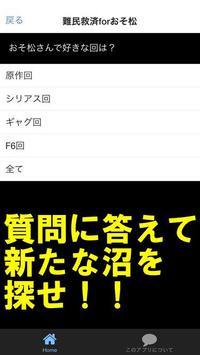 難民救済診断forおそ松さん screenshot 1