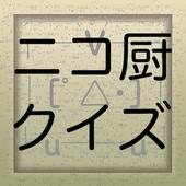 クイズforニコ厨 icon