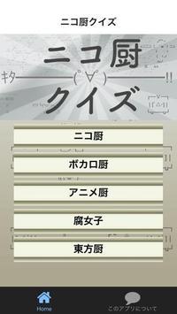クイズforニコ厨 poster