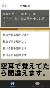 クイズforニコ厨 apk screenshot