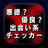 出会い系チェッカー【その出会い系は悪徳?優良?】 icon