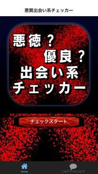 出会い系チェッカー【その出会い系は悪徳?優良?】 poster