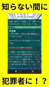 出会い系アプリをDLする前にDLするアプリ apk screenshot