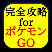 完全攻略forポケモンGO icon