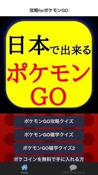 完全攻略forポケモンGO screenshot 12