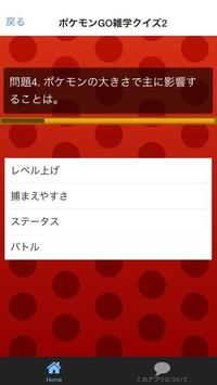 完全攻略forポケモンGO screenshot 2