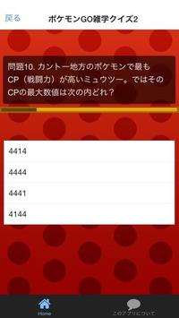 完全攻略forポケモンGO screenshot 3