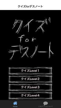 クイズforデスノート apk screenshot
