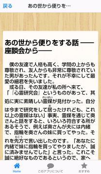 海野十三作品集 apk screenshot