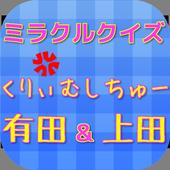 クイズforくりぃむしちゅー 有田哲平と上田 漫才お笑い芸人 icon