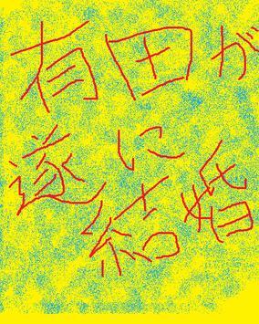 クイズforくりぃむしちゅー 有田哲平と上田 漫才お笑い芸人 poster
