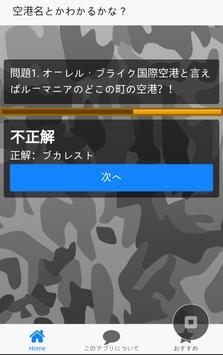 IATA Airport Name/Code EastEuro 空港名/空港コード制覇東ヨーロッパ apk screenshot