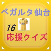 ベガルタ仙台16応援 クイズ icon